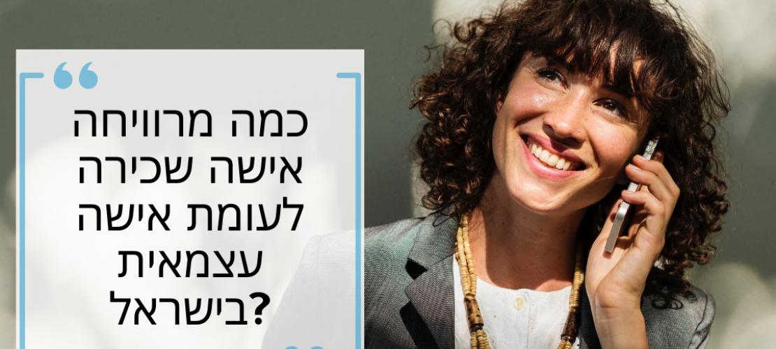 כמה מרוויחה אישה שכירה לעומת אישה עצמאית בישראל?